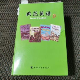 典范英语 9  附盘  全14册