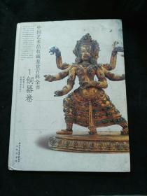 中国艺术品收藏鉴赏百科全书:铜器卷(1版1印)