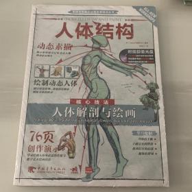 人体结构/全球顶级数码绘画名家技法丛书