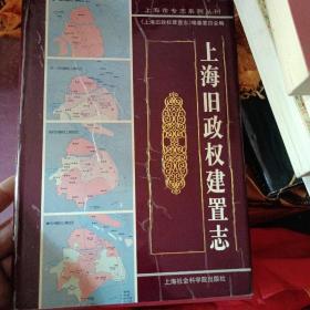 上海旧政权建置志
