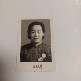 北京市前门大街142号先锋照相馆 佩戴二个毛主席头像纪念章   个人认为是街道主任  原版 7.8ⅹ5厘米