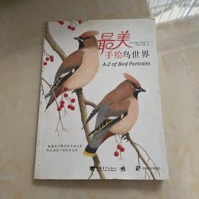 最美手绘鸟世界