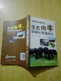 生态肉牛规模化养殖技术(有笔记)