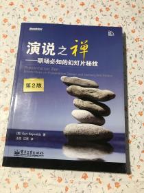 演说之禅 职场必知的幻灯片秘技(第2版)