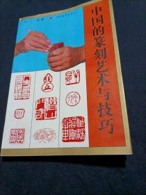 中国的篆刻艺术与技巧