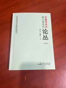 香港基本法澳门基本法论丛(第四辑)