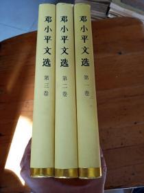 邓小平文选(全三卷,精装本)