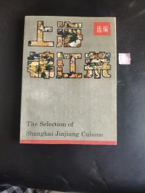 上海锦江菜