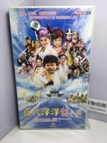 43集精品古装神话喜剧:喜气洋洋猪八戒 VCD(24-43集)【未开封】