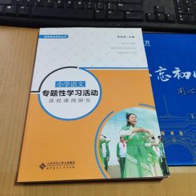 小学语文专题性学习活动课程课例研究