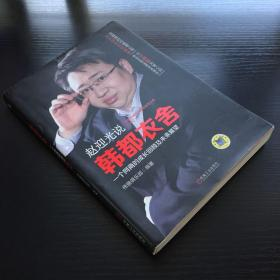 赵迎光说韩都衣舍:一个网商的成长回顾及未来展望