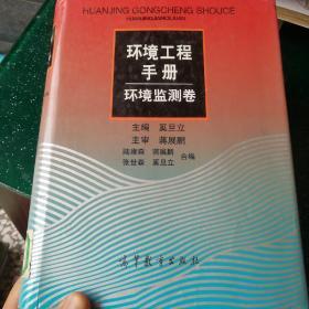 环境工程手册.环境监测卷