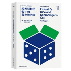第一推动丛书物理系列:爱因斯坦的骰子和薛定谔的猫