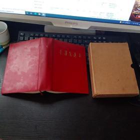 毛泽东选集一卷本带函套
