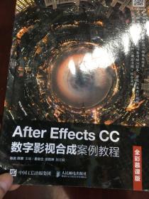 正版二手。AfterEffectsCC数字影视合成案例教程(全彩慕课版)