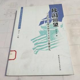 故国回望、20世纪中后期美国华文文学主题研究