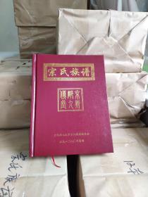 宗氏族谱/家谱/宗谱(遵义、合川、铜梁、渝北、九龙坡支系)