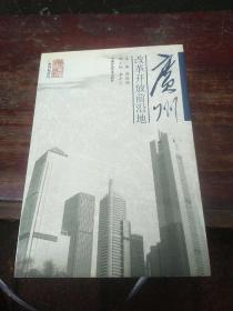 广州——改革开放前沿地
