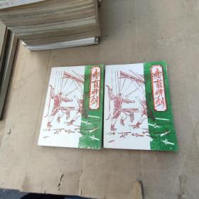赤霞神剑 (全2册 1985年一版一印)