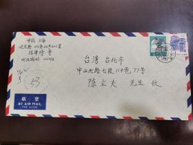 7.25~17早期中国大陆实寄台湾封一个(内无信)