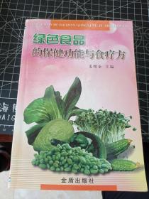 绿色食品的保健功能与食疗方