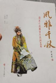 中国戏剧梅花奖得主 昆曲表演艺术家蔡正仁签名本《风雅千秋》,少后封皮。