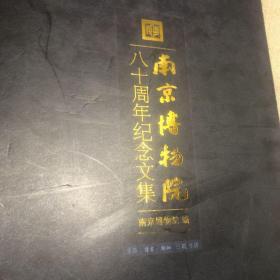 南京博物院八十周年纪念文集