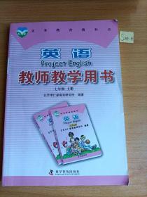 英语教师教学用书. 七年级. 上册