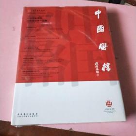 中国风格中国国家画院国画扇面展作品集