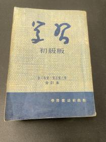 学习初级版 第二卷第一期至第八期(合订本)