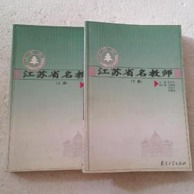 江苏省名教师(上下册)32开,平装本,2000年一版一印