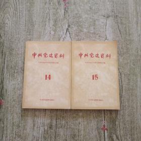 中共党史资料 14. 15【2本合售】