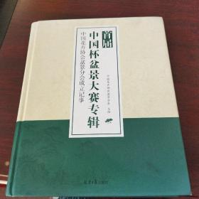 首届中国杯盆景大赛专辑.中国花卉协会盆景分会成立记事