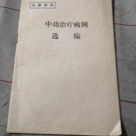 中医治疗病例选编(内部资料:孔网唯一)