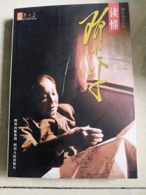 读懂邓小平