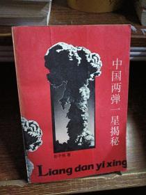 中国两弹一星揭秘