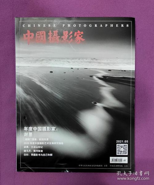 《中国摄影家》2021年第5期总第300期(年度中国摄影家:谢墨;2020年度中国摄影艺术发展研究报告)