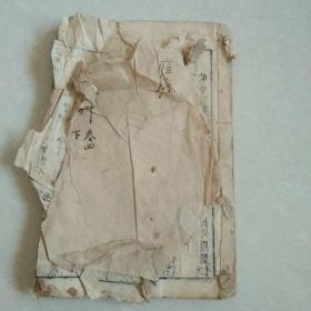 古雪堂藏版中医古籍:外科大成(卷之四)残本【木刻雕版】