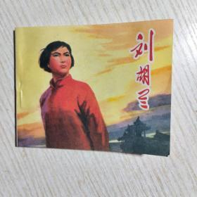 连环画:刘胡兰 1972年一版一印