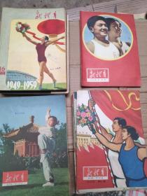 新体育(1956-1960年)共34本 详情看描述 可拆售
