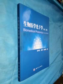 生物医学光子学(第二版)