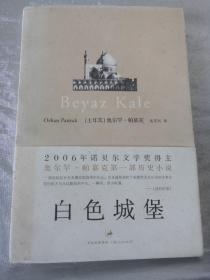 白色城堡(2006年诺贝尔文学奖获得者帕慕克代表作)