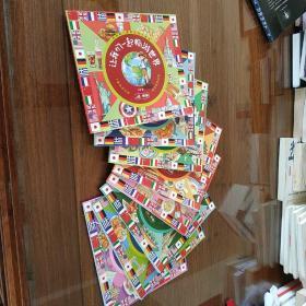 3-6岁旅行绘本  让我们一起畅游世界(共8册)