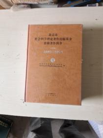 北京市社会科学理论著作出版基金资助著作简介 : 1992~2012【精装塑封】