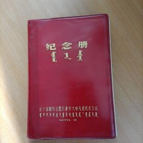 纪念册(辽宁省昭乌达盟农业学大寨先进代表会议)
