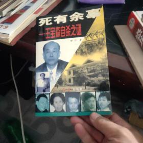 死有余辜:王宝森自杀之谜