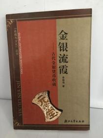 金银流霞:古代金银货币收藏