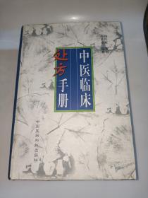 中医临床处方手册   精装  中国医药科技出版社