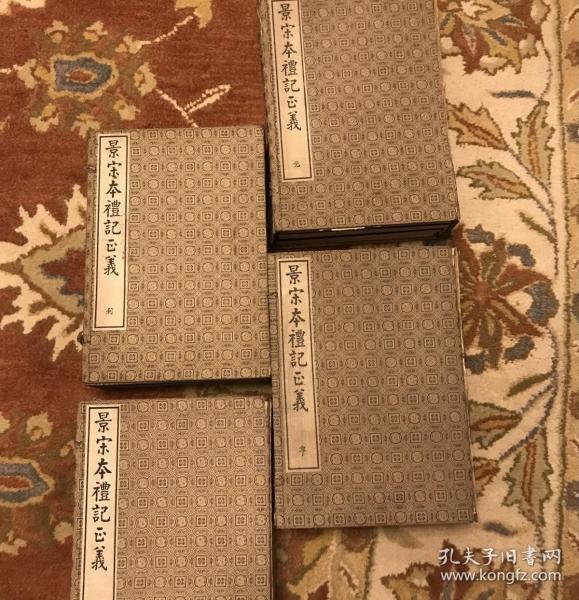 景(影)宋本礼记正义  七十卷四函24册,中国书店1980年宣纸木板刷印  南海潘氏