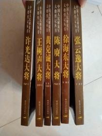 中国人民解放军大将传记丛书(六本合售)